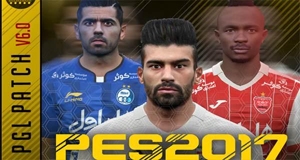 پچ لیگ برتر ایران 2018 - دانلود پچ لیگ برتر ایران PGL V6.0 AIO برای PES2017