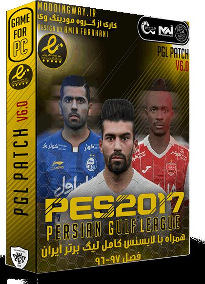 پچ لیگ ایران PGL - دانلود پچ لیگ برتر ایران PGL V6.0 AIO برای PES2017