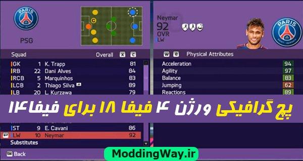 دانلود پچ گرافیکی FIFA18 برای FIFA14 ورژن 4