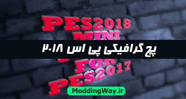 دانلود پچ گرافیکی PES2018 برای بازی PES2017