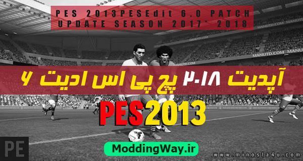 دانلود پچ PESEdit 6.0 با اپدیت فصل 2017/18 بازی PES2013