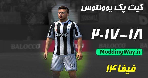 پک یونتوس فیفا14 - دانلود کیت پک یوونتوس Juventus 17-18 Kitpack برای FIFA14