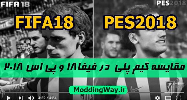 دانلود ویدیو مقایسه گیم پلی FIFA18 و PES2018