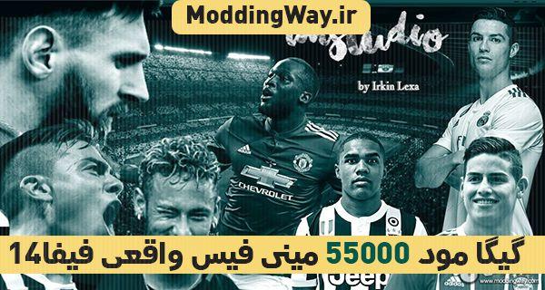 دانلود گیگامود مینی فیس 55000 فصل 2018 برای FIFA14