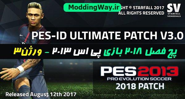 دانلود پچ فصل 2017/2018 بازی PES2013 با نام PES-ID Ultimate 3.0