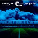 bandicam 2017 08 31 22 42 31 887 150x150 - دانلود پچ لیگ برتر ایران PGL V6.0 AIO برای PES2017