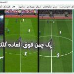 photo 2017 08 28 21 04 02 150x150 - دانلود پچ لیگ برتر ایران PGL V6.0 AIO برای PES2017