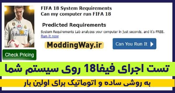 آموزش تست اجرای FIFA18 روی کامپیوتر یا لپ تاپ شما !
