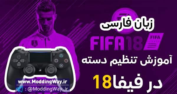 تنظیم دسته FIFA18 - اموزش تنظیم دسته در FIFA18 به زبان فارسی با X360ce