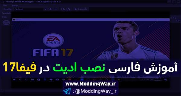 دانلود ویدیو اموزش نصب مود در FIFA18 /17 به زبان فارسی