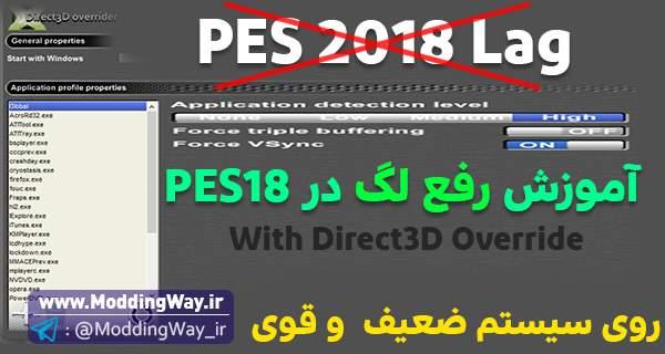لگ PES18 - بهترین اموزش رفع لگ در PES2018 با Direct3D Override