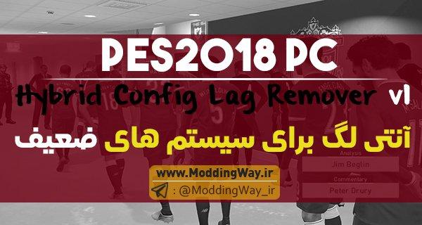 لگ PES2018 برای سیستم های ضعیف - دانلود آنتی لگ Hybrid برای PES2018 - مخصوص سیستم ضعیف