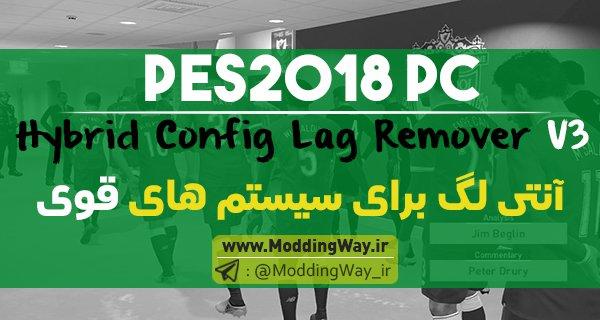 لگ PES2018 برای سیستم های قوی - دانلود آنتی لگ برای PES2018 نسخه Hybrid V3 - مخصوص سیستم قوی