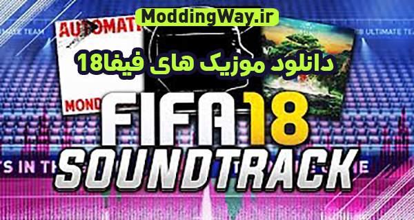 های FIFA18 - دانلود تمامی آهنگ های FIFA18 با کیفیت عالی