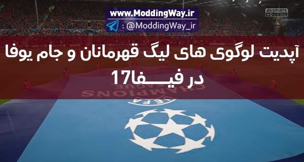 دانلود اپدیت لوگوهای لیگ قهرمانان اروپا در FIFA17 + جام یوفا