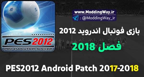 فوتبال اندروید فصل 2017 2018 - دانلود بازی PES2012 اندروید با اپدیت فصل 2018