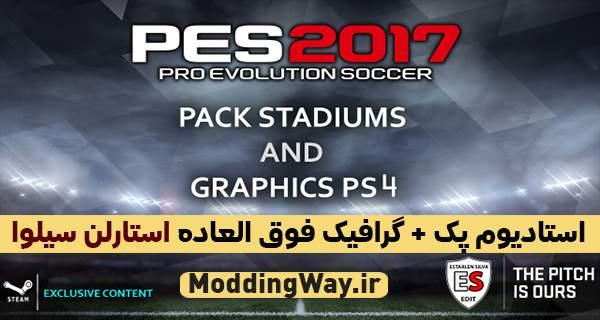 دانلود استادیوم پک Stadium Pack V1.0 برای PES2017 + فیکس