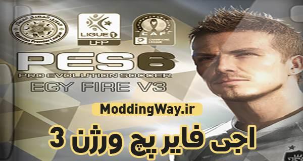 پچ PES6 فصل 2018 - دانلود پچ EgyFire V3 برای PES6 - فصل 2017/18