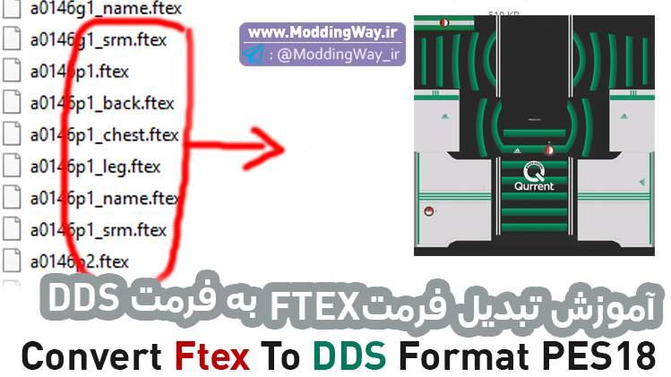 ویدیو اموزش تبدیل فرمت Ftex به DDS در PES2018