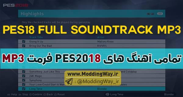 دانلود اهنگ های PES2018 با فرمت MP3 [کیفیت 320]