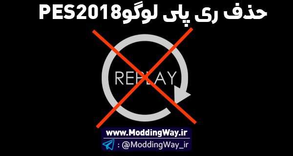حذف ریپلی لوگو PES2018 با No Replay Logo