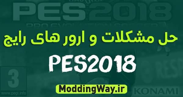 ارور PES2018 - آموزش حل مشکلات PES2018 | اموزش خطا و ارور های رایج در PES2018