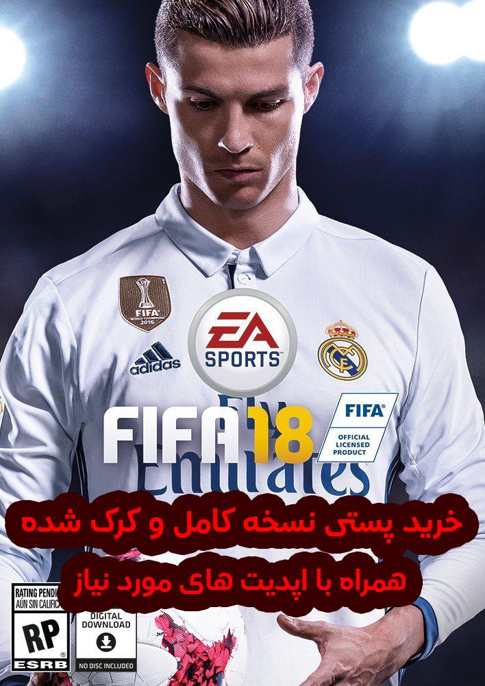 پستی FIFA18 کرک شده - دانلود بازی FIFA18 برای PC + نسخه FitGirl با حجم 23 گیگ