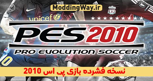 بازی فشرده PES2010 - دانلود بازی PES2010 نسخه فشرده برای PC