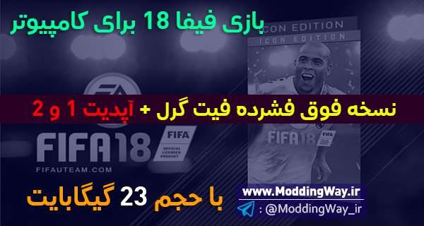 فیفا18 نسخه فیت گرل - دانلود بازی FIFA18 برای PC + نسخه FitGirl با حجم 23 گیگ