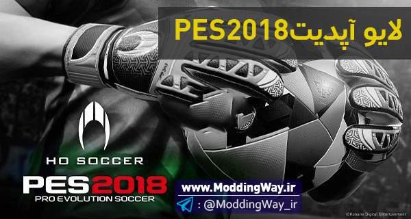 دانلود لایو آپدیت PES2018 تا تاریخ 21 سپتامبر 2018