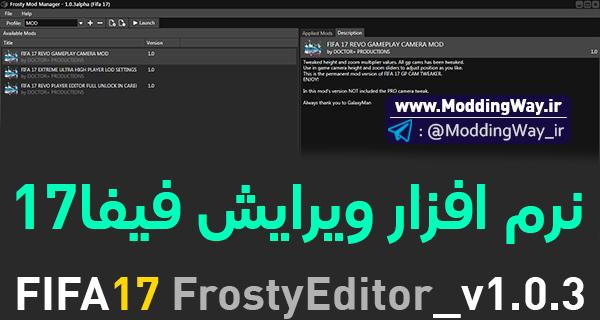 دانلود نرم افزار FrostyEditor_v1.0.3alpha2 برای FIFA17