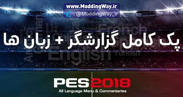 گزارشگر های PES2018 - دانلود پک کامل گزارشگر برای PES2018 (+ گزارشگر های فارسی)
