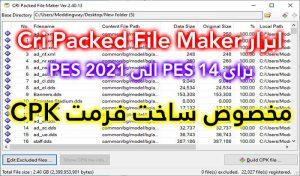 ابزار Cri Packed File Maker برای PES تمامی نسخه ها – ساخت فایل CPK