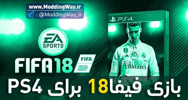 دانلود نسخه کامل بازی FIFA18 برای PS4 – ریجن امریکا