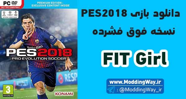 PES 2018 فشرده با حجم کم - دانلود بازی فوق فشرده PES2018 با کرک CPY نسخه فیت گرل