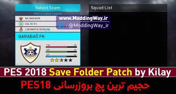 دانلود پچ Save Folder Patch برای PES2018 + آپدیت CL