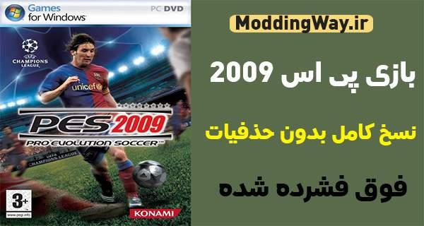 دانلود بازی PES2009 نسخه فشرده برای کامپیوتر