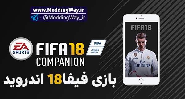 fifa18 اندروید - دانلود بازی FIFA18 برای اندروید