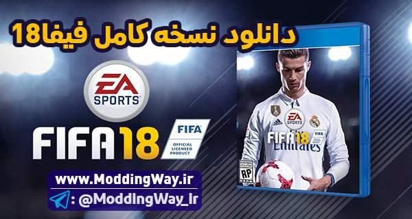 FIFA18 برای کامپیوتر - دانلود بازی FIFA18 برای PC + نسخه FitGirl با حجم 23 گیگ