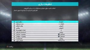 فارسی در PES2018 1 300x169 - دانلود پچ لیگ برتر ایران برای PES2018 فصل 1396/97 | کاملا رایگان + فیکس