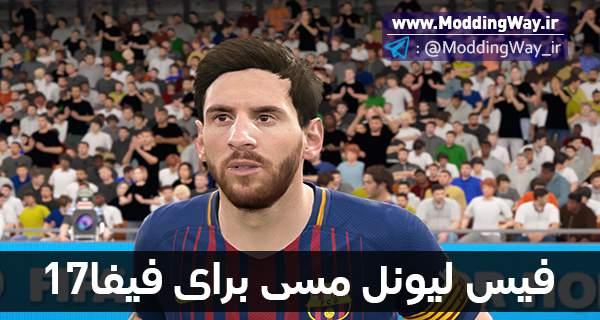 دانلود فیس لیونل مسی برای FIFA17 با موی قهوه ای