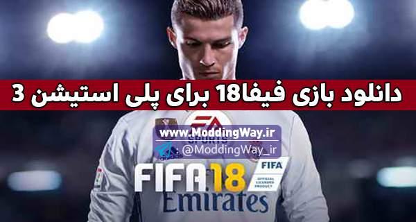 18 برای PS3 - دانلود بازی FIFA18 برای PS3 نسخه کامل
