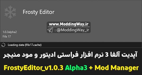 نرم افزار FrostyEditor_v1.0.3 برایFIFA17 – نسخه alpha3