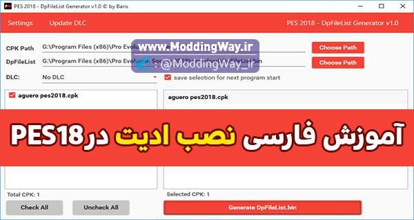 آموزش نصب فایل CPK در PES2018 – زبان فارسی
