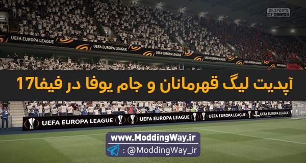 دانلود آپدیت لوگو و ادبورد لیگ قهرمانان اروپا FIFA17 نسخه AIO