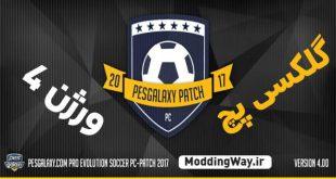 پچ گلکسی 4 برای PES2017 310x165 - دانلود پچ گلکسی PESGalaxy Patch 2017 4.00 برای PES2017