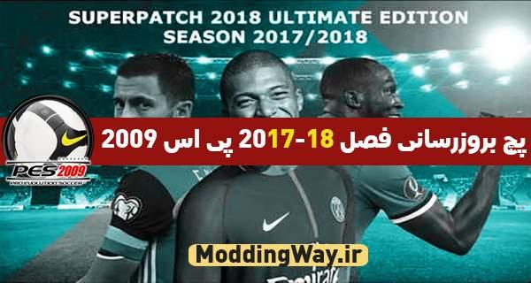 دانلود پچ بروزرسانی PES2009 فصل 2017/2018