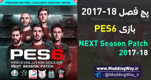 PES6 فصل 2017 2018 - دانلود بروزرسانی پچ فصل 2017/18 برای PES6