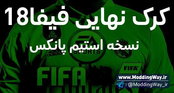 دانلود کرک FIFA18 برای PC نسخه SteamPunks