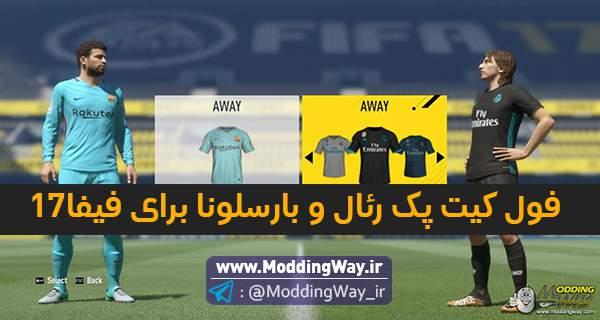 پک رئال مادرید کیت پک بارسلونا برای FIFA17 - دانلود فول کیت پک بارسلونا و رئال مادرید برای FIFA17